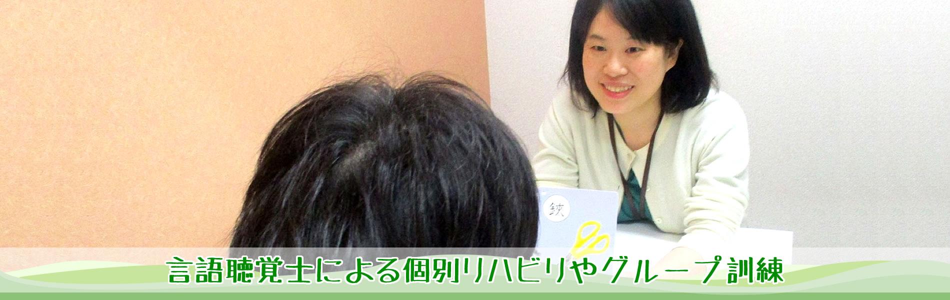 言語聴覚士による個別リハビリやグループ訓練